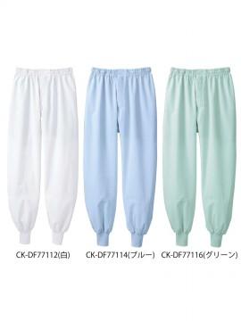 DF7711 パンツ(男女兼用・総ゴム+ヒモ付) カラー一覧