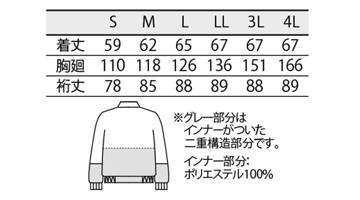 DF8701 ジャンパー(男女兼用・長袖) サイズ一覧
