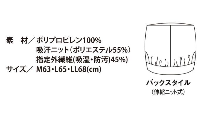 EC11 エレクトレット帽(男女兼用・20枚入り) サイズ一覧