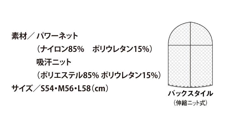 HN31 ヘアーネット(男女兼用) サイズ一覧