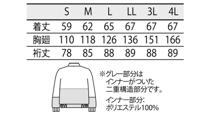KT87019 ジャンパー(男女兼用・長袖)