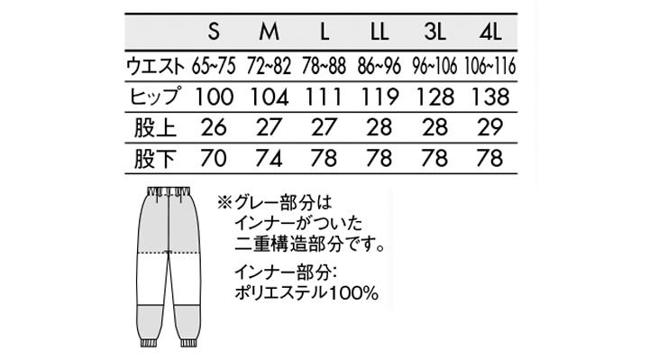 KT77019 パンツ(男女兼用・ノータック・両脇ゴム) サイズ一覧