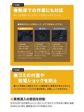 KT77019 パンツ(男女兼用・ノータック・両脇ゴム) 制電双糸ツイル 帯電防止 異物混入抑制