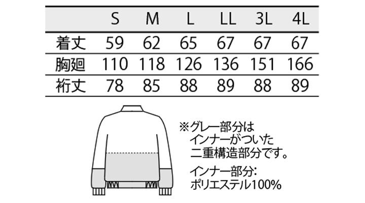RP8701 ジャンパー(男女兼用・長袖) サイズ一覧