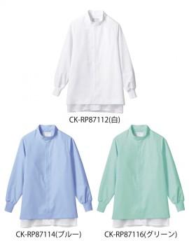 RP8711 ブルゾン(男女兼用・長袖) カラー一覧
