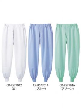 RS7701 パンツ(男女兼用・ノータック・両脇ゴム) カラー一覧