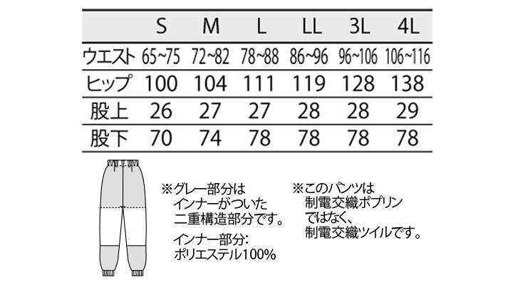 RS7701 パンツ(男女兼用・ノータック・両脇ゴム) サイズ一覧