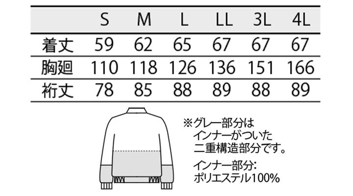 RS8701 ジャンパー(男女兼用・長袖) サイズ一覧