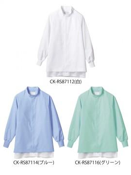 RS8711 ブルゾン(男女兼用・長袖) カラー一覧