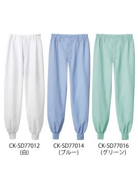 SD7701 パンツ(男女兼用・ノータック・両脇ゴム) カラー一覧