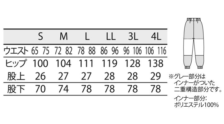 SD7701 パンツ(男女兼用・ノータック・両脇ゴム) サイズ一覧