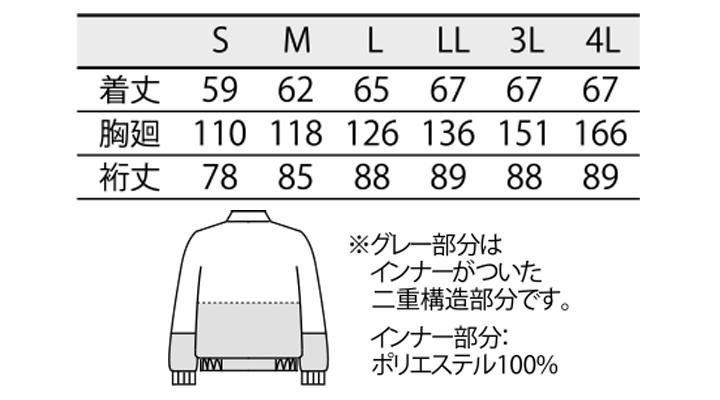 SD8701 ジャンパー(男女兼用・長袖) サイズ一覧