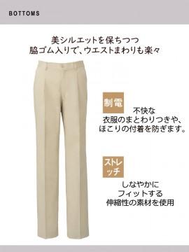 脇ゴムパンツ(メンズ・ワンタック)