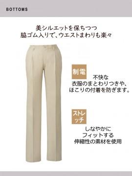 脇ゴムパンツ(レディース・ワンタック)