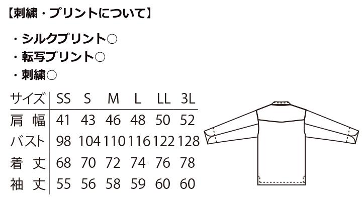 ARB-AS8101 コックコート 男女兼用 長袖 サイズ表