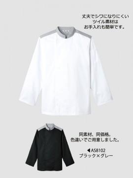 ARB-AS8101 コックコート 男女兼用 長袖 イメージ図