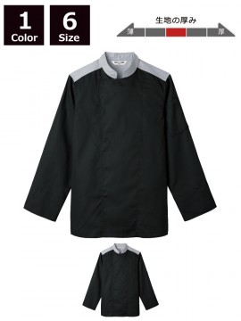 ARB-AS8104 コックコート(男女兼用・長袖) ブラックコックコート