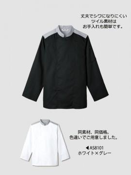 ARB-AS8104 コックコート(男女兼用・長袖)  黒 コック服