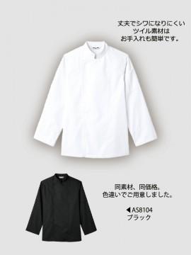 コックコート(男女兼用・長袖)