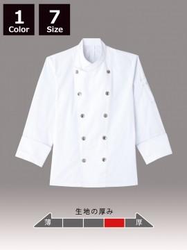 ARB-AS8106 コックコート 男女兼用 長袖 ホワイト 白