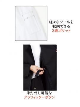 ARB-AS8114 コックコート(男女兼用・長袖)  特長