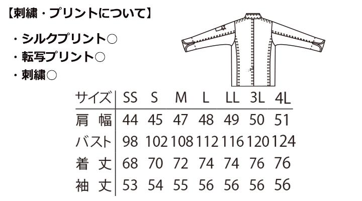 ARB-AS8114 コックコート(男女兼用・長袖) ブラック 黒 サイズ表