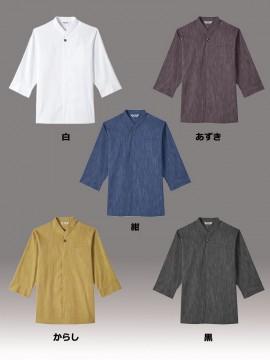 ARB-AS8200 和風シャツ(男女兼用) カラー一覧