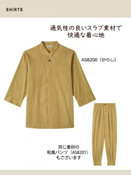 ARB-AS8200 和風シャツ(男女兼用) 特長