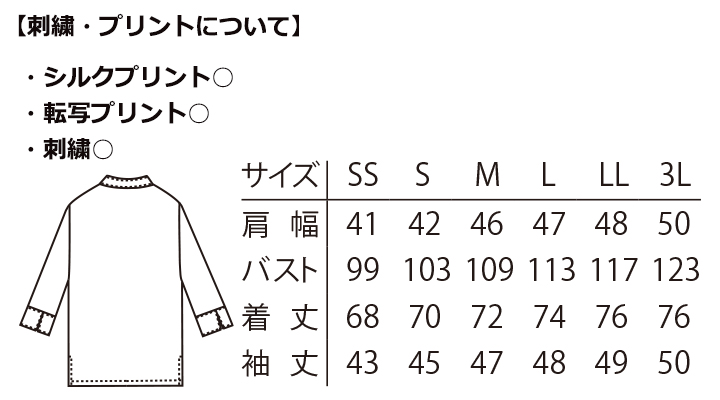 ARB-AS8200 和風シャツ(男女兼用) サイズ表