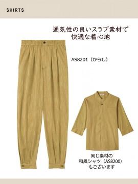 ARB-AS8201 和風パンツ(男女兼用) 特長