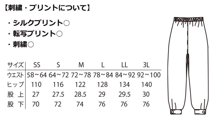 ARB-AS8201 和風パンツ(男女兼用) サイズ表