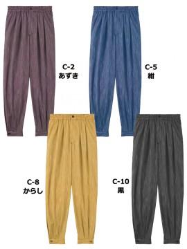 ARB-AS8201 和風パンツ(男女兼用) カラー一覧