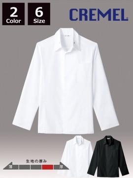 ARB-AS8218 コックシャツ(男女兼用・長袖)