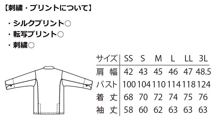 ARB-AS8218 コックシャツ(男女兼用・長袖) ブラック ホワイト 黒 白 サイズ一覧