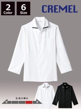 ARB-AS8219 コックシャツ 男女兼用 長袖 白 黒 ホワイト ブラック