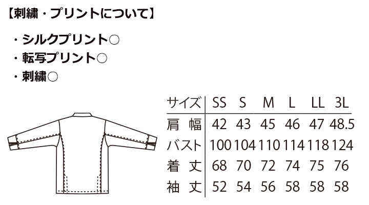 ARB-AS8219 コックシャツ 男女兼用 長袖 サイズ表