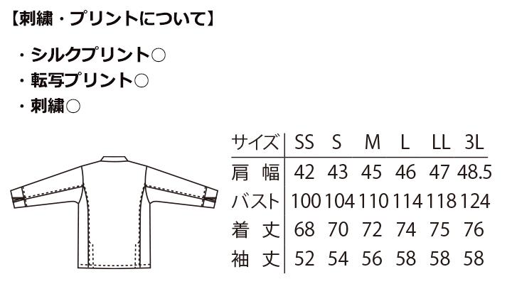 AS8219_cookshirt_Size.jpg
