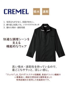 コックシャツ(男女兼用・長袖)