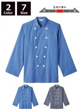 ARB-AS8220 コックシャツ(男女兼用・七分袖)