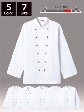 ARB-AS8222 コックコート 男女兼用 長袖 ホワイト 白