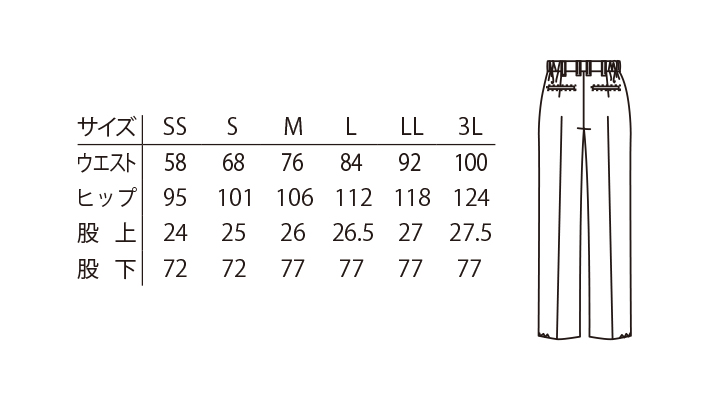 ARB-AS8226 脇ゴムパンツ(男女兼用) サイズ表