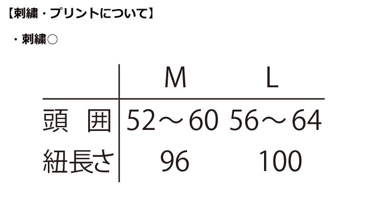 ARB-AS8268 和風キャップ(男女兼用) サイズ表