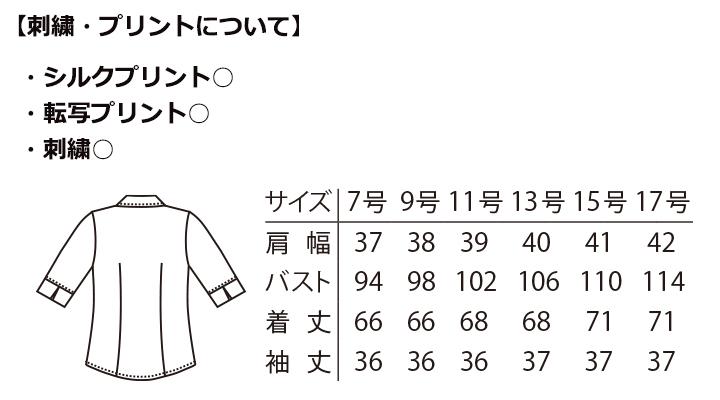 ARB-BL8058 ブラウス(レディス・七分袖) サイズ表
