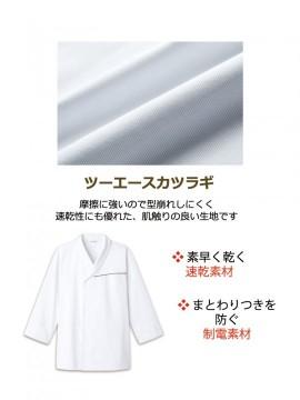 ARB-DN8021 白衣(男女兼用・長袖) 生地拡大