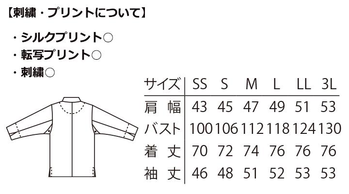 ARB-DN8021 白衣(男女兼用・長袖) サイズ表