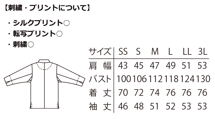 DN8021_shirt_Size.jpg