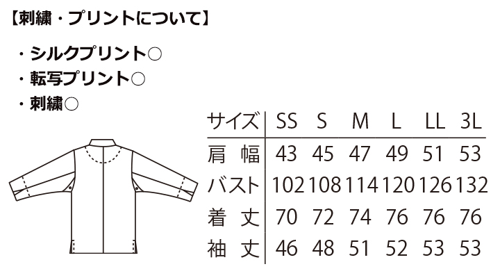ARB-DN8022 ジンベイ(男女兼用・長袖) サイズ表