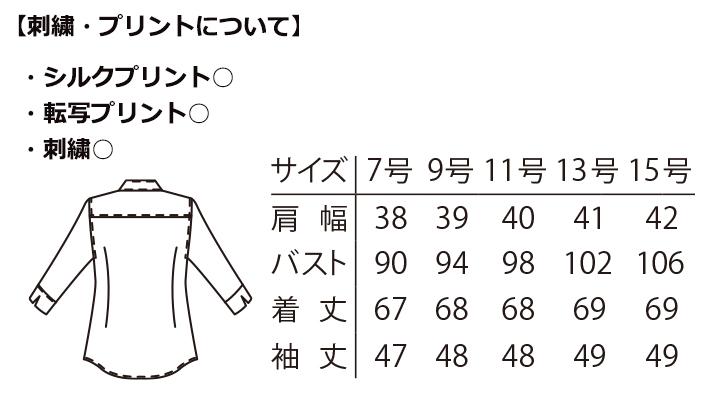 ARB-EP7736 シャツ(レディス・七分袖) サイズ表