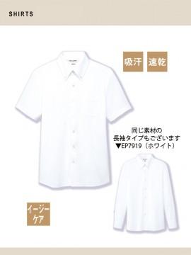 ARB-EP7920 ニットシャツボタンダウン(男女兼用・半袖) 吸汗・速乾・イージーケア