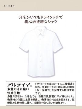 ARB-EP7920 ニットシャツボタンダウン(男女兼用・半袖) 生地特長